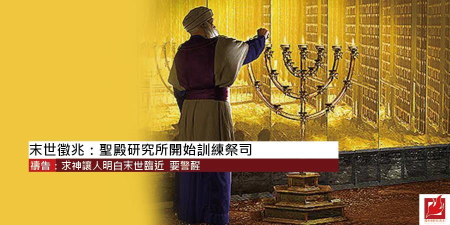 末世徵兆:聖殿研究所開始訓練祭司