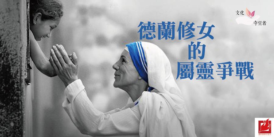 德蘭修女的屬靈爭戰 -【文化守望者】專欄