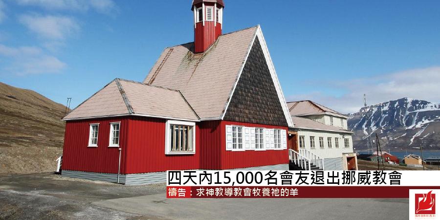四天內15,000名會友退出挪威教會