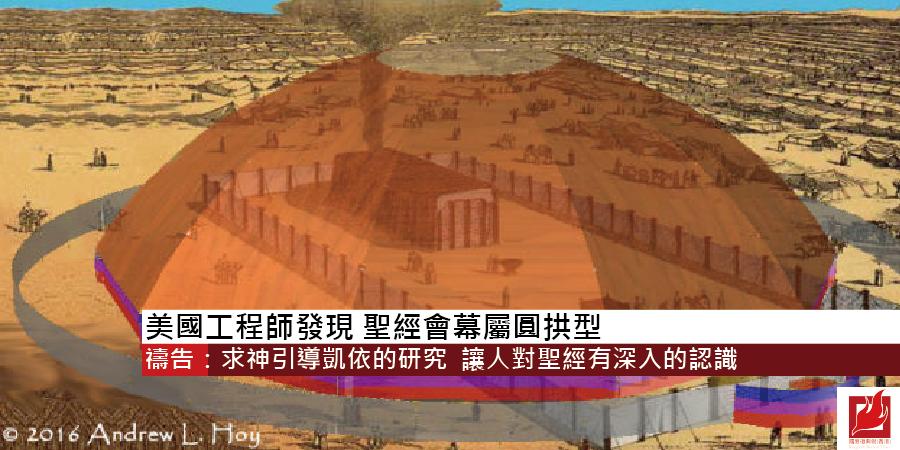美國工程師發現 聖經會幕屬圓拱型