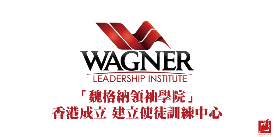 「魏格納領袖學院」香港成立 建立使徒訓練中心