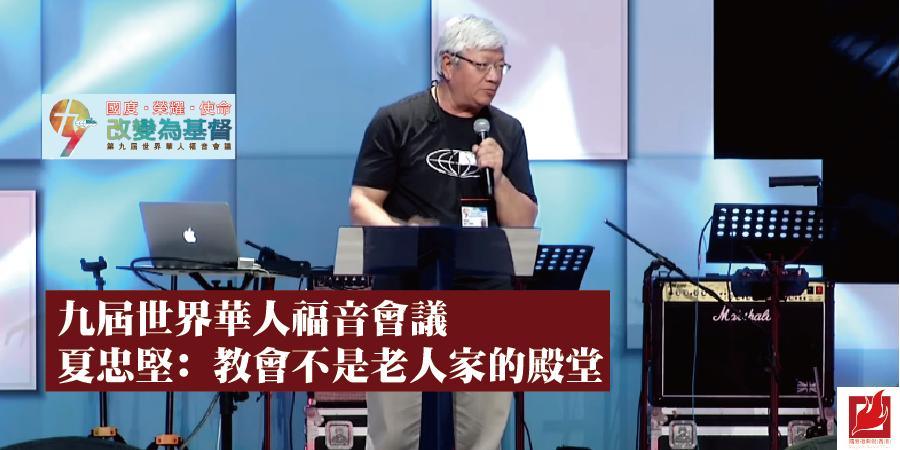 第九屆世界華人福音會議 夏忠堅﹕教會不是老人家的殿堂