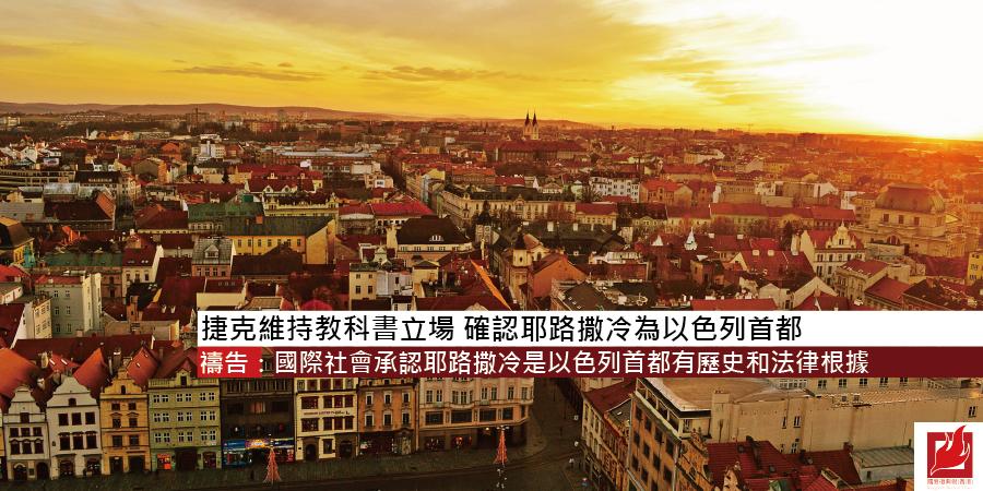 捷克維持教科書立場 確認耶路撒冷為以色列首都