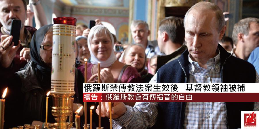 俄羅斯禁傳教法案生效後 基督教領袖被捕
