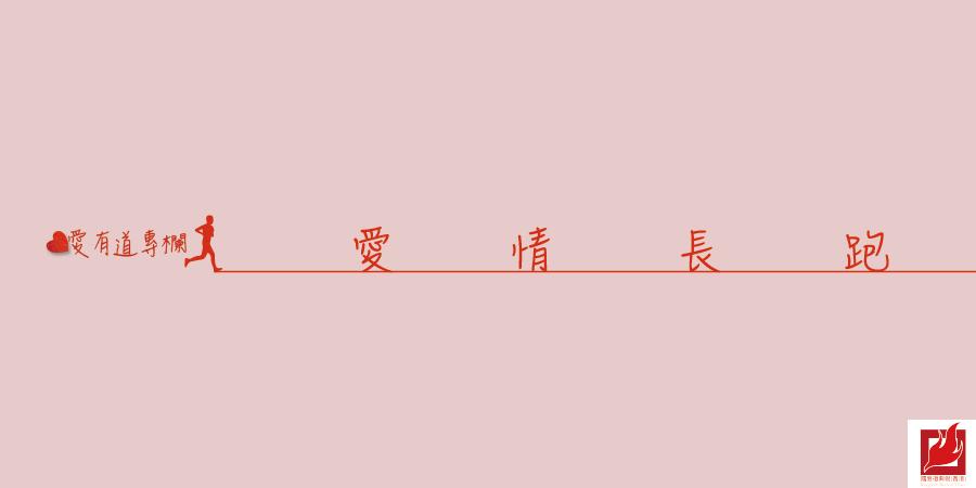 愛情長跑 -【愛有道】專欄