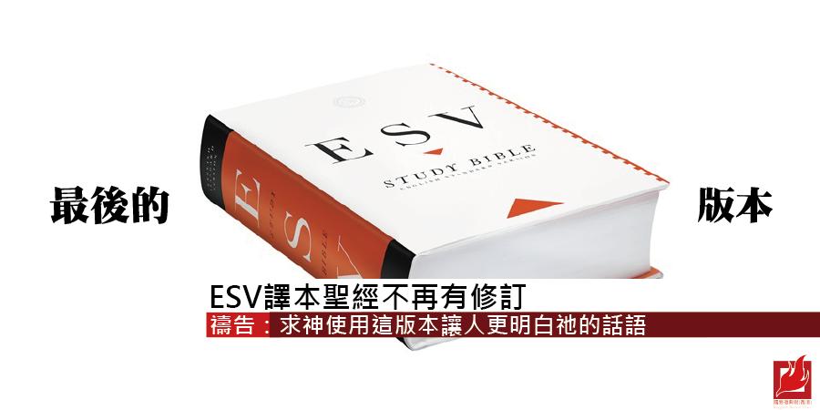 ESV譯本聖經不再有修訂