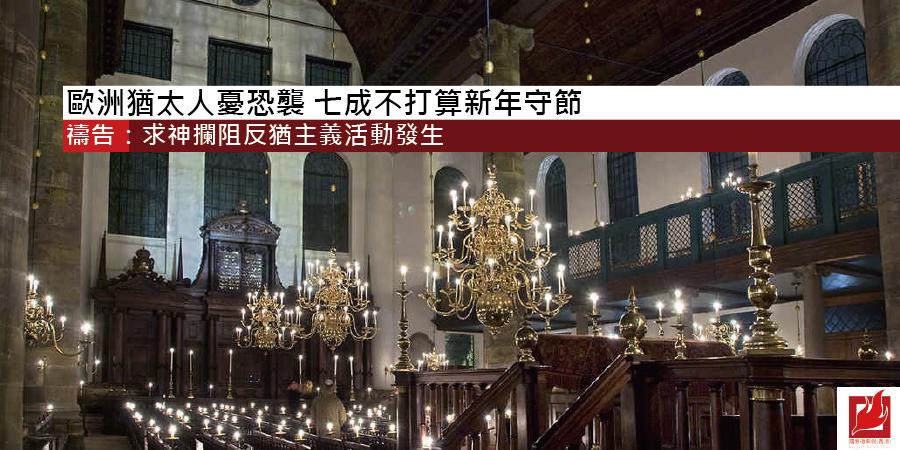 歐洲猶太人憂恐襲 七成不打算新年守節