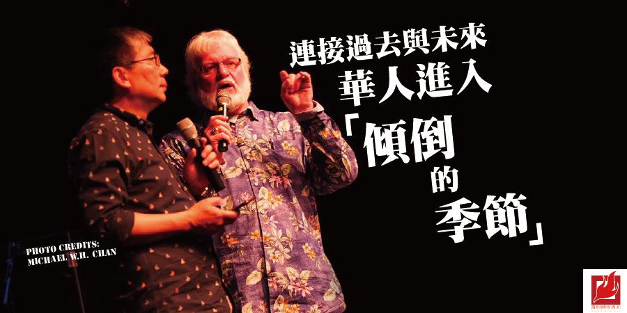 連接過去與未來 華人進入「傾倒的季節」