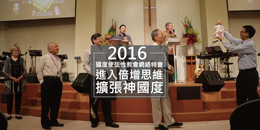 2016國度使徒性教會網絡特會: 進入倍增思維 擴張神國度