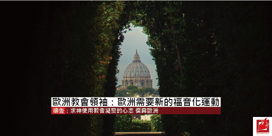 歐洲教會領袖:歐洲需要新的福音化運動