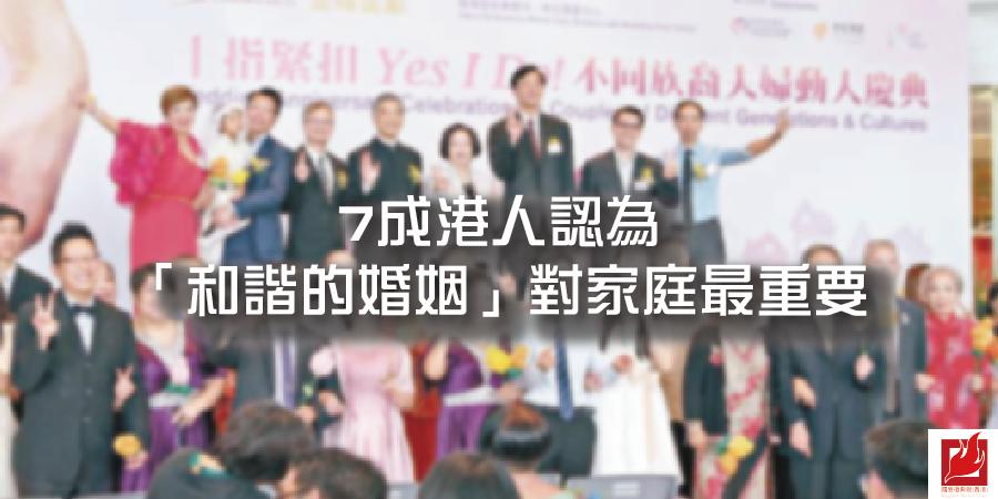7成港人認為 「和諧的婚姻」對家庭最重要