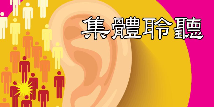 國度1分鐘(16) – 集體聆聽
