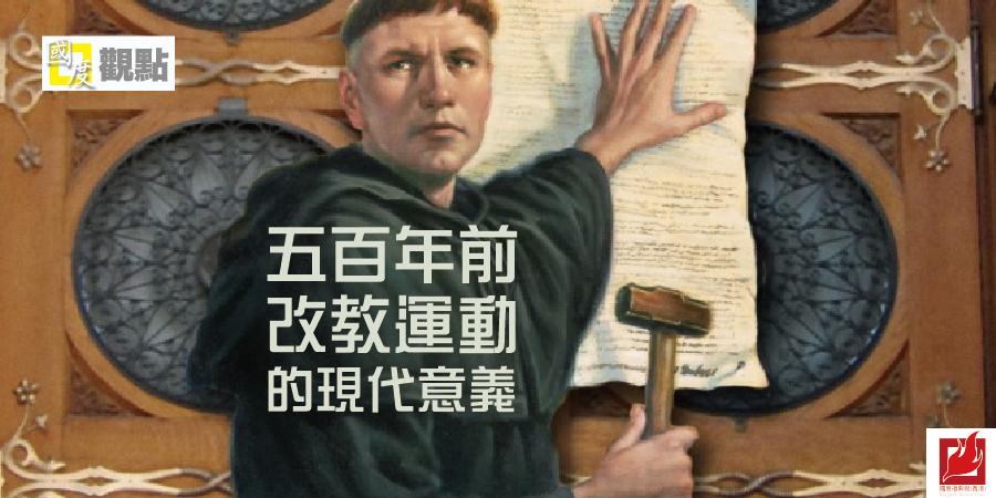 [國度觀點] 五百年前改教運動的現代意義