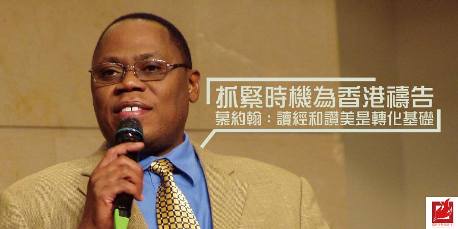 抓緊時機為香港禱告 慕約翰:讀經和讚美是轉化基礎