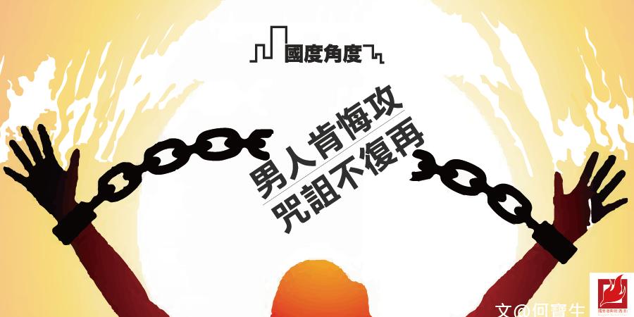 男人肯悔攻,咒詛不復再 -【國度角度】專欄