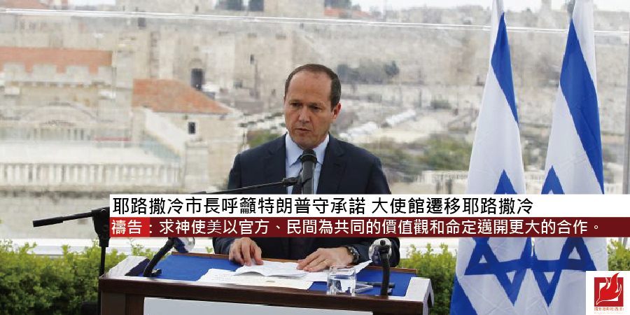 耶路撒冷市長呼籲特朗普守承諾 大使館遷移耶路撒冷