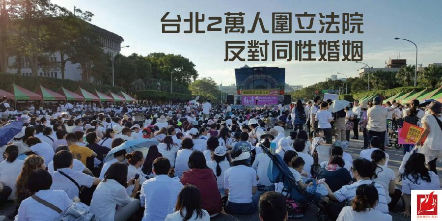 台北2萬人圍立法院 反對同性婚姻