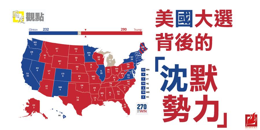 [國度觀點] 美國大選背後的「沈默勢力」