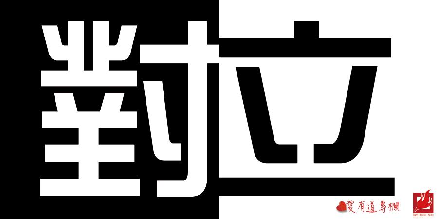 對立 -【愛有道】專欄