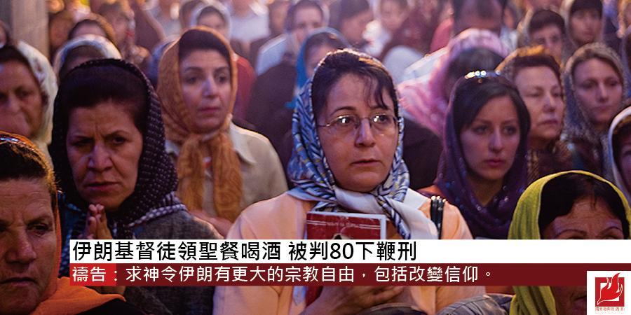 【國際】伊朗基督徒領聖餐喝酒 被判80下鞭刑