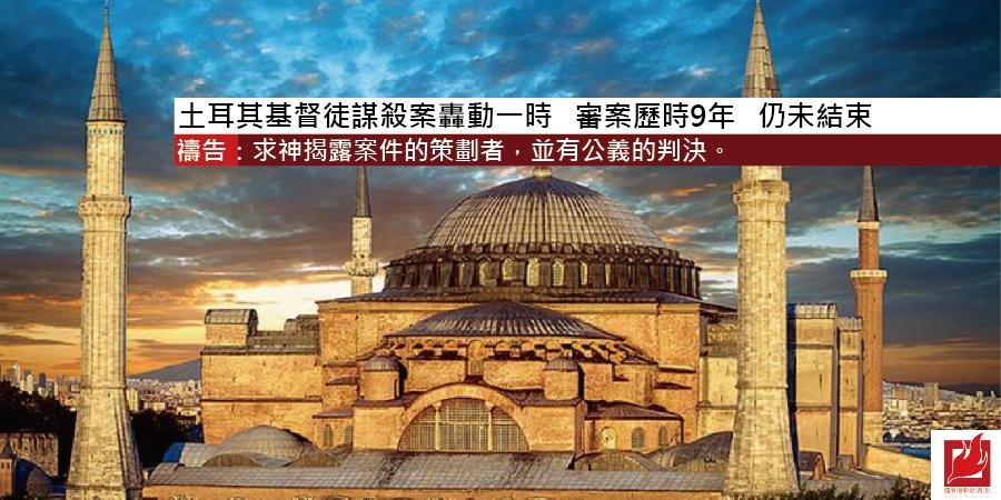 土耳其基督徒謀殺案轟動一時 審案歷時9年 仍未結束