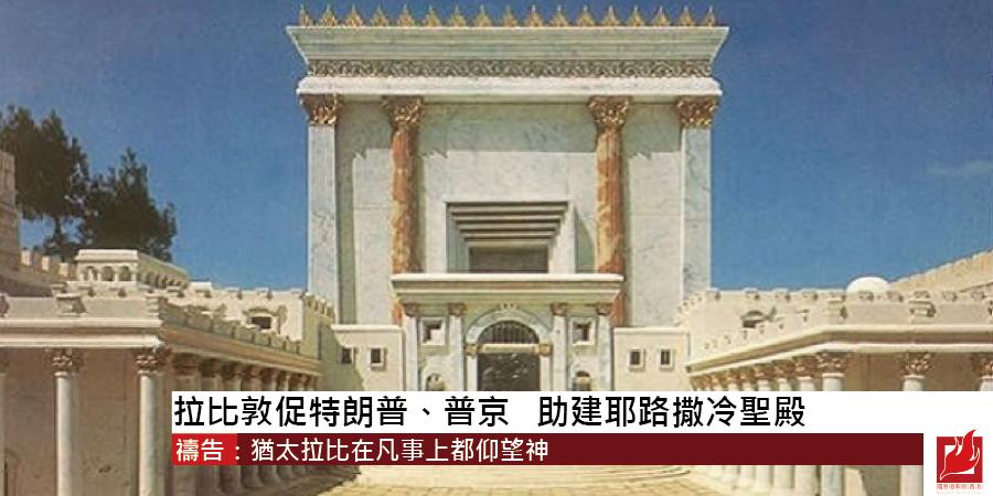 拉比敦促特朗普、普京 助建耶路撒冷聖殿