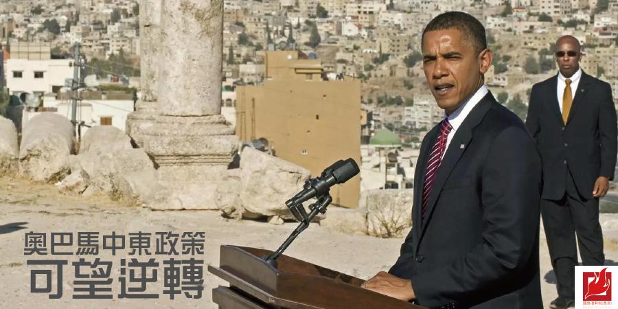 [國度觀點] 奧巴馬中東政策可望逆轉