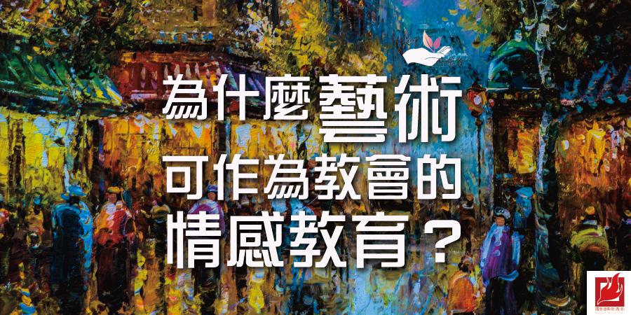 為什麼藝術可作為教會的情感教育? -【文化守望者】專欄