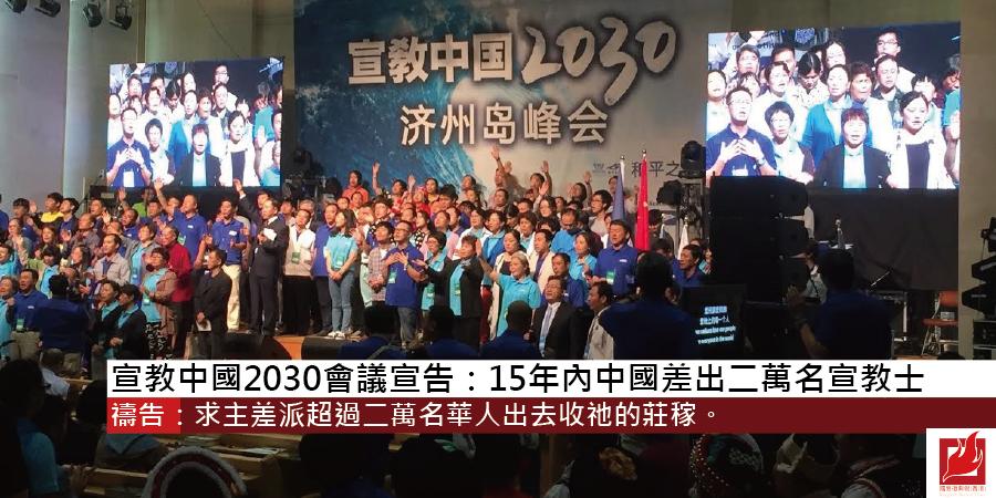 宣教中國2030會議宣告: 15年內中國差出二萬名宣教士