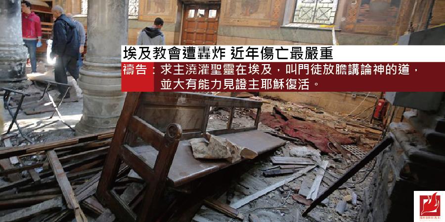埃及教會遭轟炸 近年傷亡最嚴重