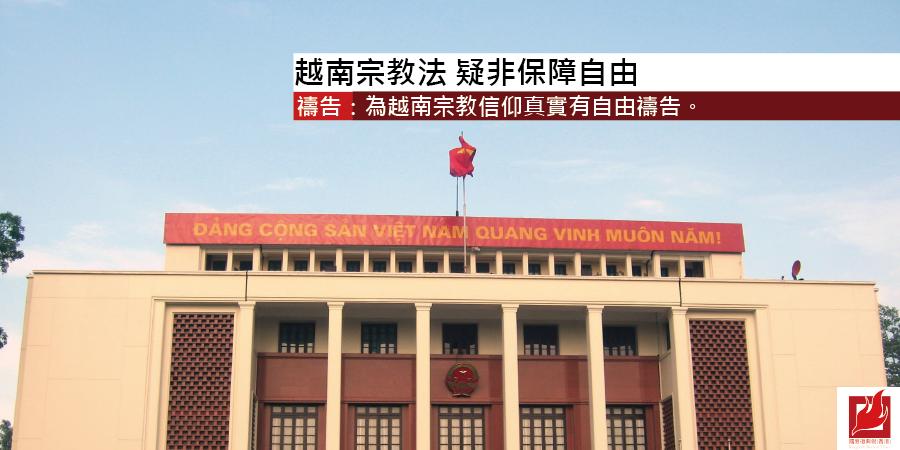越南宗教法 疑非保障自由