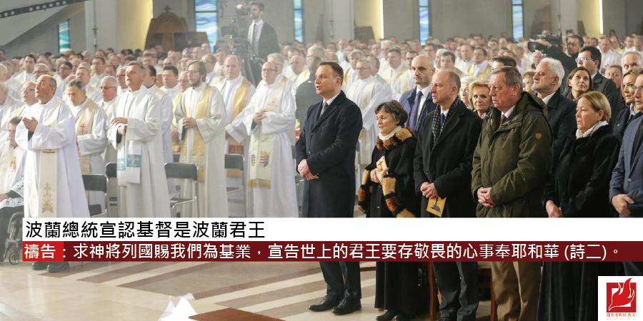 波蘭總統宣認基督是波蘭君王