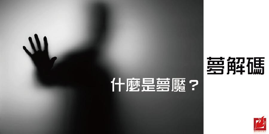 什麼是夢魘?-【夢解碼】專欄