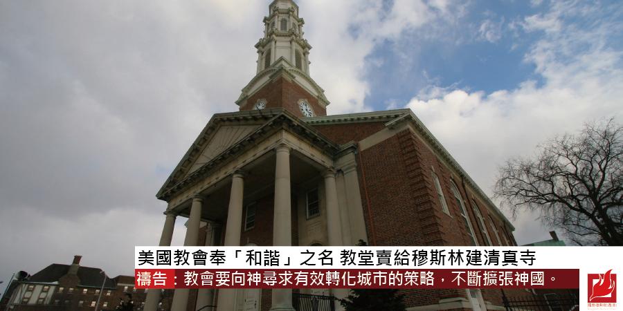 美國教會奉「和諧」之名 教堂賣給穆斯林建清真寺