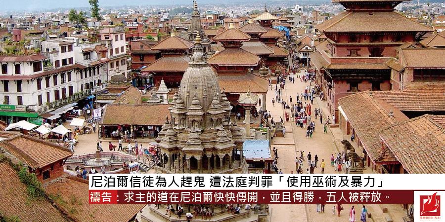 尼泊爾信徒為人趕鬼 遭法庭判罪「使用巫術及暴力」