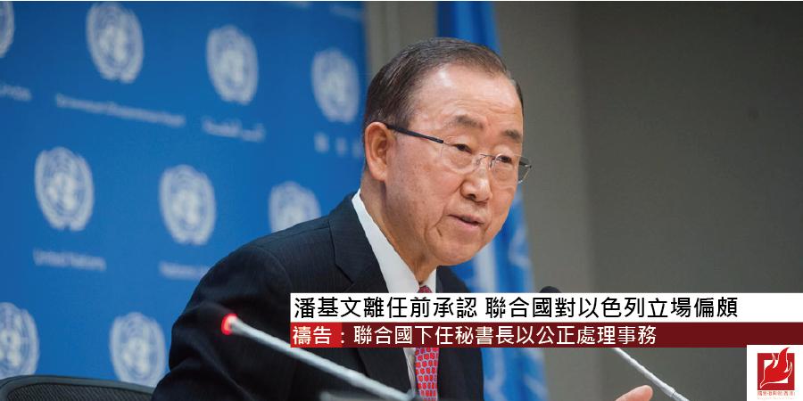 潘文基離任前承認 聯合國對以色列立場偏頗