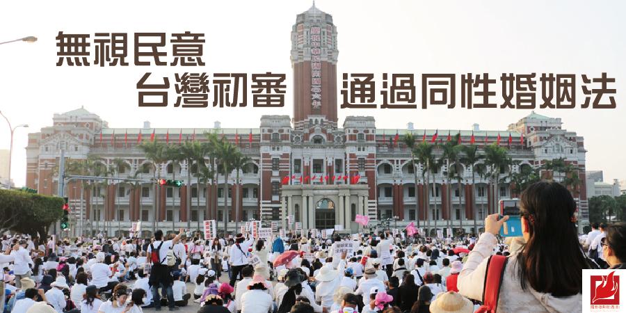 無視民意 台灣初審通過同性婚姻法