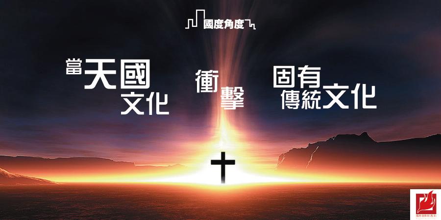 當天國文化衝擊固有傳統文化 -【國度角度】專欄