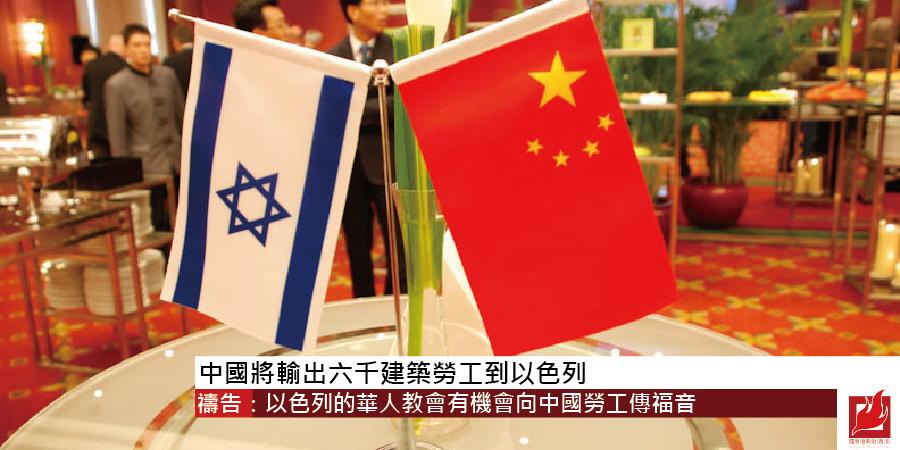 中國將輸出六千建築勞工到以色列