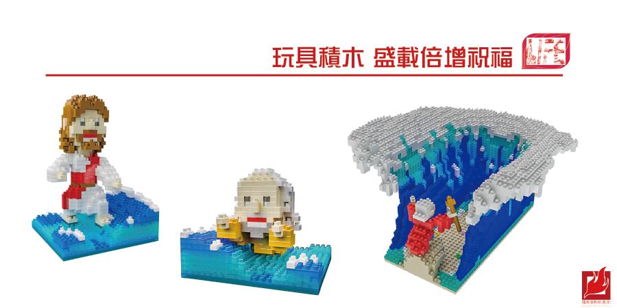 【Kingdom LIFE】玩具積木 盛載倍增祝福