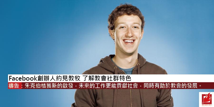 Facebook創辦人約見教牧 了解教會社群特色