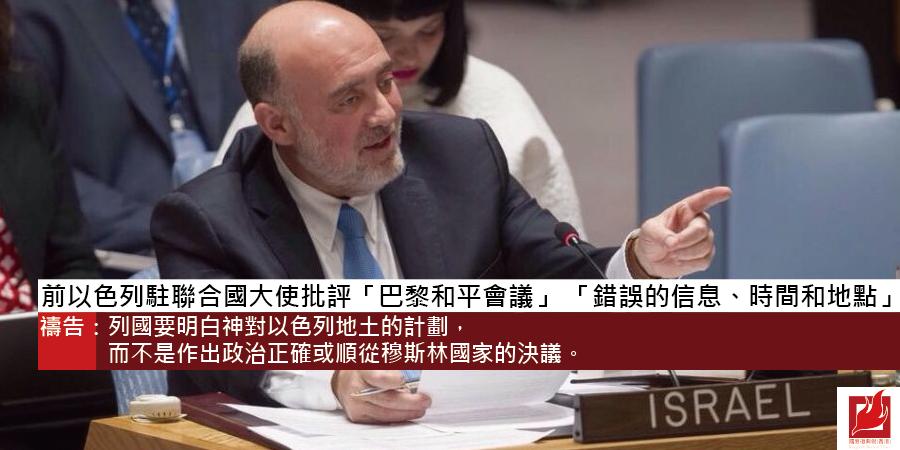 前以色列駐聯合國大使批評「巴黎和平會議」:「錯誤的信息、時間和地點」