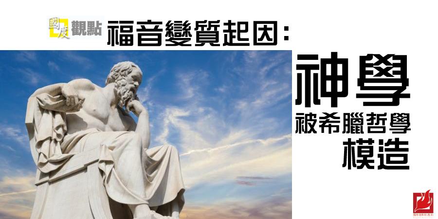 [國度觀點] 福音變質起因:神學被希臘哲學模造