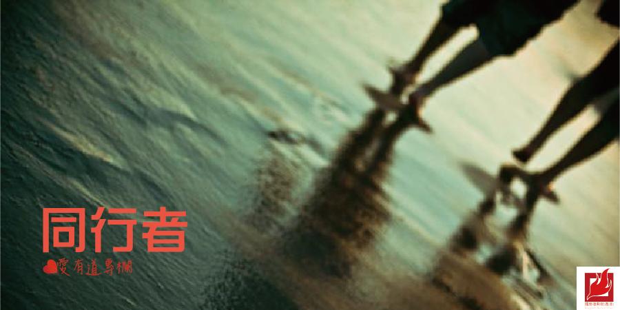 同行者 -【愛有道】專欄