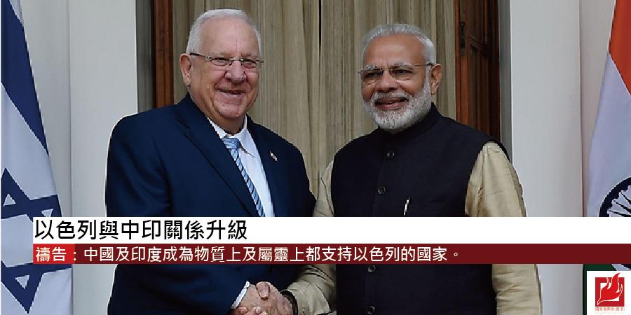 以色列與中印關係升級