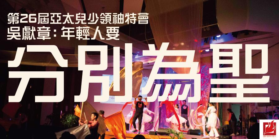 第26屆亞太兒少領袖特會 吳獻章:年輕人要分別為聖