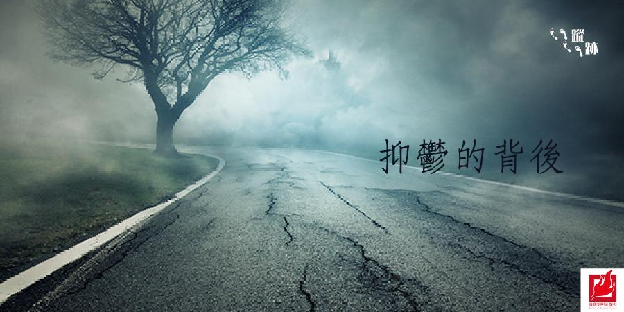 抑鬱的背後 -【蹤跡】專欄