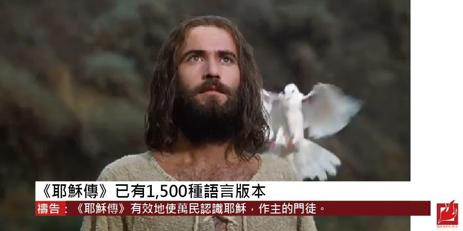 《耶穌傳》已有1,500種語言版本
