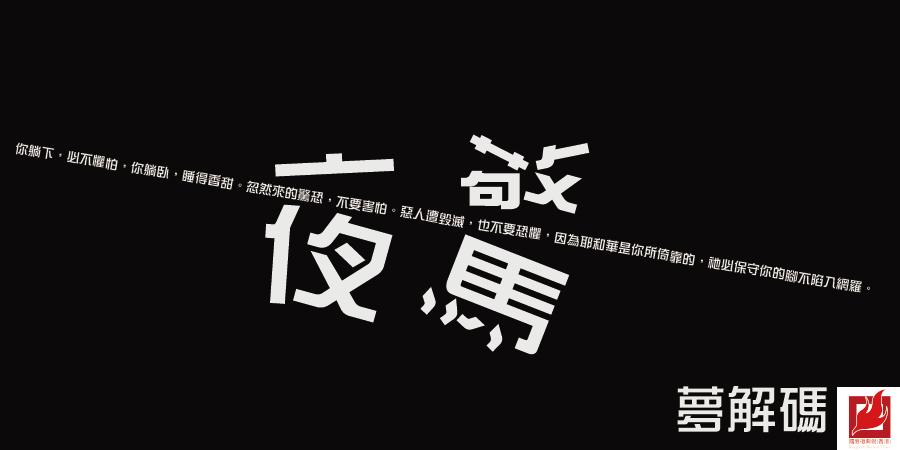 夜驚 -【夢解碼】專欄