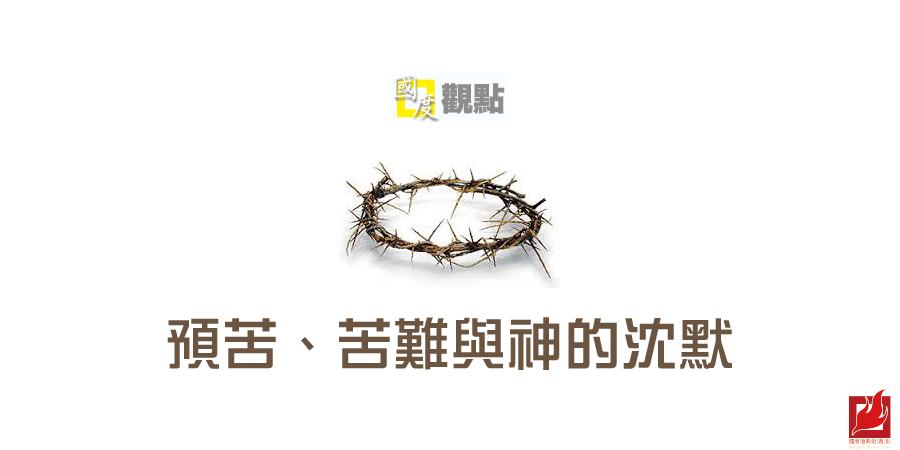 [國度觀點] 預苦、苦難與神的沈默